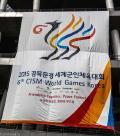 Россияне возглавили медальный зачет на Военных играх в Корее