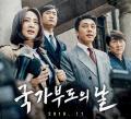 Новый корейский фильм 국가 부도의 날 – впечатления
