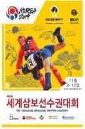 В Южной Корее стартует чемпионат мира по самбо