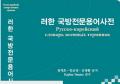 Южнокорейский разведчик составил словарь российских военных терминов