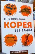 Немного о моей «новой» книге про Корею…