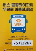 В автобусах всей Южной Кореи ввели бесплатный Wi-Fi